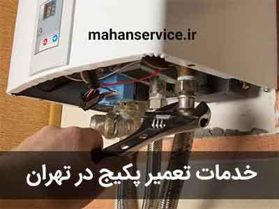 خدمات تعمیر پکیج در تهران بزرگ