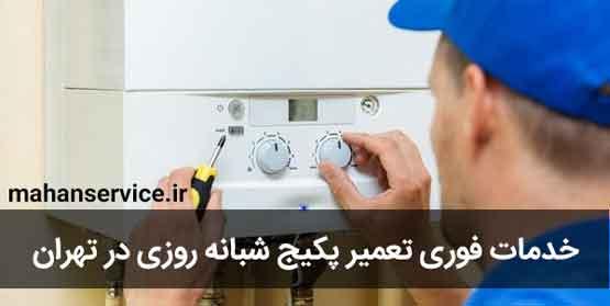 خدمات تعمیر پکیج شبانه روزی در تهران