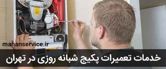 خدمات تعمیر شبانه روزی پکیج در تهران