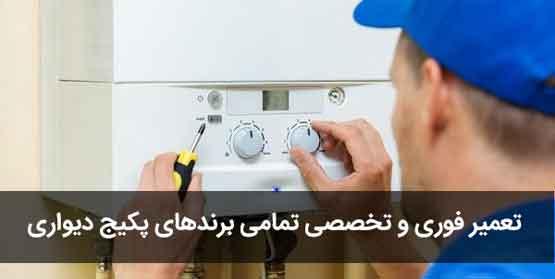 خدمات تعمیر پکیج سریع و فوری در تهران