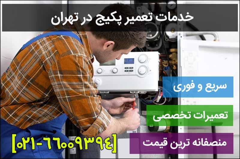 خدمات تعمیر پکیج تهران بزرگ