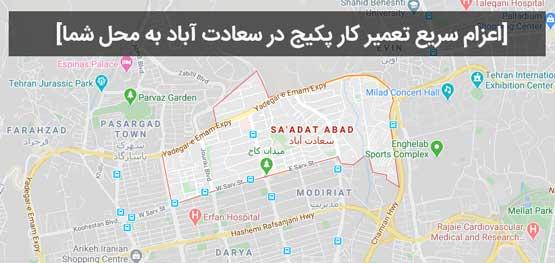 خدمات تخصصی تعمیرات پکیج در سعادت آباد