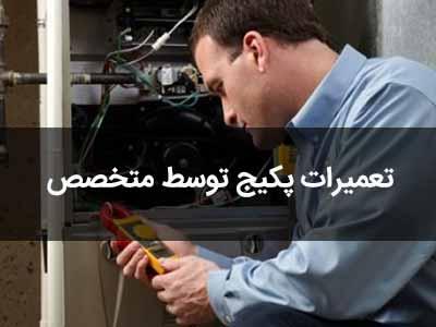 تصویر از تعمیرکار پکیج در تهران [اعزام فوری به کلیه مناطق تهران]