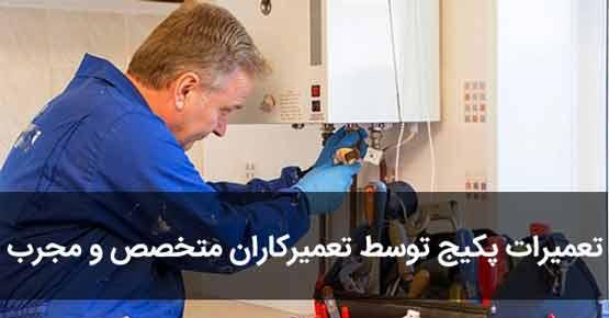تعمیرات پکیج توسط متخصص