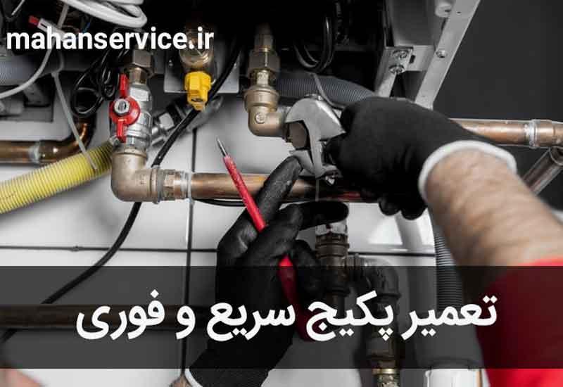 تصویر از تعمیر پکیج سریع و فوری [در تمام مناطق تهران] 02166009394