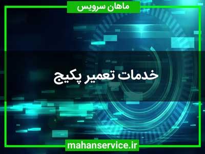 تصویر از تعمیر پکیج در تهران [تعمیرات پکیج تمام برندها+قیمت منصفانه]