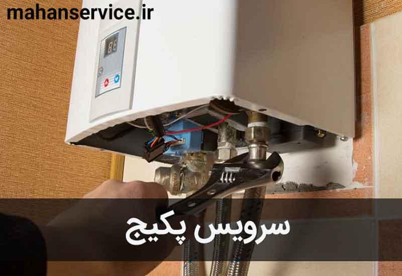 تصویر از خدمات سرویس پکیج در تهران [همهچیز درباره سرويس پكيج]