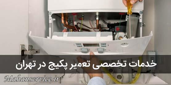 خدمات تخصصی تعمیر پکیج در تهران