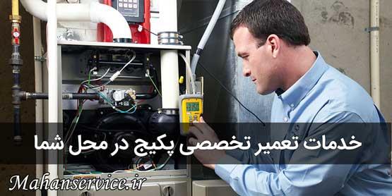 آموزش تعمیر پکیج تهران