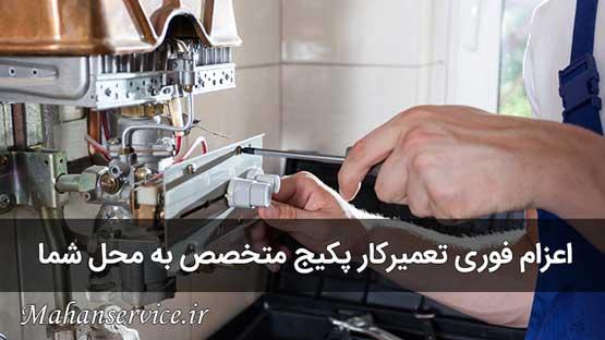 تعمیرات پکیج در تهران