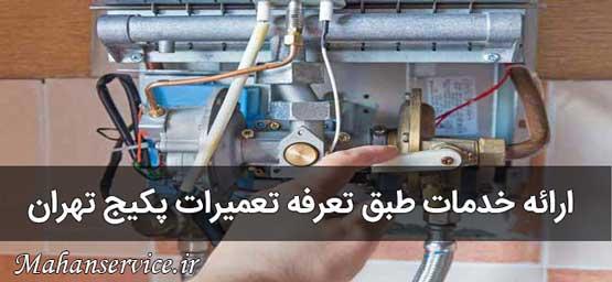 ارائه خدمات پکیج با تعرفه تعمیرات پکیج تهران