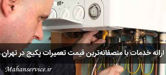منصفانه ترین هزینه تعمیر پکیج در تهران
