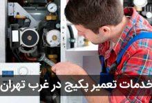 تصویر از خدمات تعمیر پکیج غرب تهران | [فوری و منصفانه]