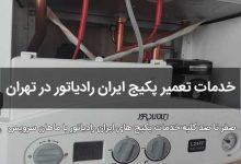 تصویر از خدمات تعمیر پکیج ایران رادیاتور در تهران [توسط تعمیرکار متخصص]