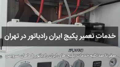 تصویر از تعمیر پکیج ایران رادیاتور در تهران [توسط تعمیرکار متخصص]