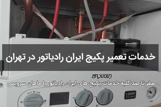 خدمات تعمیر پکیج ایران رادیاتور در تهران