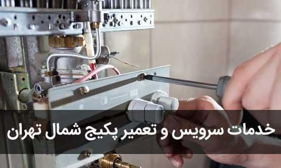 خدمات تعمیرات پکیج در شمال تهران